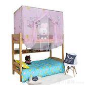 蚊帳學生宿舍上鋪遮光上下床加密紗單人床寢室一體式兩用床簾下鋪 YTL