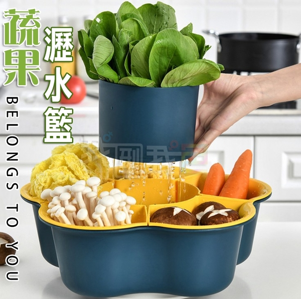 火鍋裝菜拼盤瀝水菜籃.家用多功能分格零食蔬菜水果盤 雙層可旋轉可洗菜盆