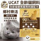 UCAT 全齡貓腸胃呵護配方-雞肉+糙米400g  貓糧