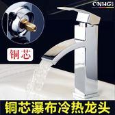 水龍頭 衛生間浴室洗臉盆面盆洗手盆瀑布單孔全銅 mc5481『M&G大尺碼』tw