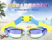 可愛防水防霧兒童泳鏡 學游泳眼鏡 電鍍炫彩大框不傷眼   新年下殺
