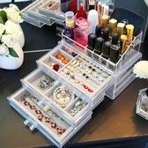 首飾盒抽屜飾品收納盒化妝品大容量壓克力簡約 露露日記