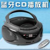 CD機 CD機胎教藍芽播放機英語學習收音機MP3光盤播放機學生 城市科技旗艦店