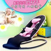 便攜嬰兒哄睡哄寶神器寶寶新生安撫搖椅兒童折疊哄娃躺椅自然晃動  XY1460  【男人與流行】