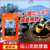 福山黑醋膠囊 精神旺盛 元氣補給 健康加分【約1個月份】ogaland
