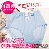 女性 MIT舒適 加大尺碼棉質內褲 36吋~48吋腰圍適穿 孕媽咪 媽媽褲 台灣製造 No.521-席艾妮SHIANEY