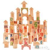 原木制兒童積木玩具1-2周歲益智寶寶拼裝3-6歲男女孩益智7-8-10歲『CR水晶鞋坊』