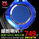 歐拉ora細胞喇叭2.0全新藍芽5.0多顆串連防水5W大音量 限量五組下標!
