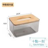 紙巾盒 北歐簡約創意紙巾盒家用客廳抽紙盒面紙餐廳餐巾紙收納盒ins透明