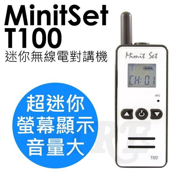 【贈耳機麥克風】MinitSet T100 白色 迷你 無線電對講機 體積輕巧 螢幕顯示 喇叭設計