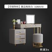 輕奢梳妝臺 臥室小戶型現代簡約化妝桌 北歐化妝臺書桌子一體 JA8694『科炫3C』
