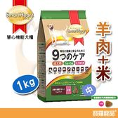 SmartHeart GOLD 慧心機能犬糧低過敏皮毛亮麗調理配方中粒1kg ~寶羅寵品~