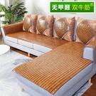 麻將涼席沙發墊客廳夏季坐墊款竹涼墊實木竹墊席歐式冰絲防滑 【雙十二狂歡】