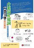 (二手書)偷看大師的英文筆記:介系詞和冠詞比你想的還簡單!