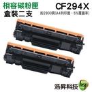 【優惠組合 二支組】HP CF294X 94X 高品質相容碳粉匣 適用M148FDW/M148DW
