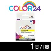 【COLOR24】for Brother LC565XLY 黃色高容量相容墨水匣 /適用 MFC J2310/MFC J3520/MFC J3720