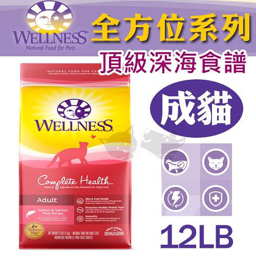 PetLand寵物樂園《Wellness Complete Health全方位系列》頂級深海 - 成貓 12磅 / 獲WDJ