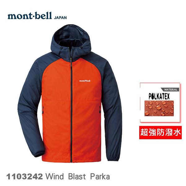 【速捷戶外】日本 mont-bell 1103242 Wind Blast 男防潑水連帽風衣(海軍藍/橘紅),登山,健行,montbell