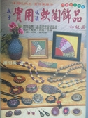 【書寶二手書T4/美工_GSP】實用低溫軟陶飾品-初級篇_謝明珠