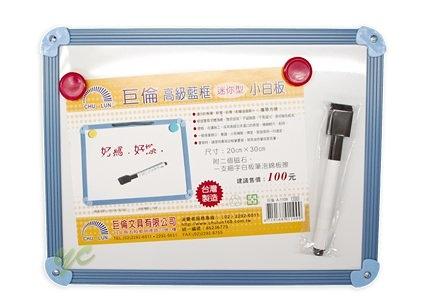 【巨倫】A-1109 高級藍框迷你型小白板