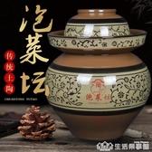四川泡菜壇子密封帶蓋腌酸菜缸8斤土陶陶瓷家用老式加厚小泡菜罐 NMS生活樂事館