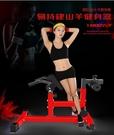 啞鈴凳 室內多功能羅馬凳羅馬椅山羊挺身仰臥起坐健身器材腹肌啞鈴訓練