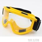 護目鏡 封閉式護目鏡防霧防飛濺防飛沫勞保防塵防風沙防護眼罩可戴鏡 有緣生活館