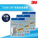 【量販三片】3M  FA-T20AB 除臭加強濾網 T20AB-ORF 極淨型清淨機專用