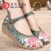 繡花鞋 繡花鞋新款民族風女坡跟牛筋底女鞋單鞋中式女鞋復古中國風 唯伊時尚