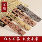 紅木書簽復古典中國風流蘇古風創意禮物 黑檀木質套裝 定制刻字