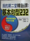 【書寶二手書T5/語言學習_ZFZ】我的第二堂韓語課-基本句型232_游娟鐶/吳惠純