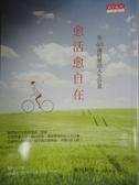 【書寶二手書T3/勵志_KHF】愈活愈自在-後40歲的樂活人生計畫_藤原和博