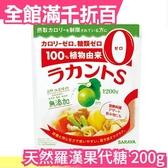 【天然羅漢果代糖 顆粒狀 200g】日本 SARAYA 小包裝 GI值 生酮烘焙飲食 低醣 天然【小福部屋】