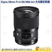 Sigma 28mm F1.4 DG HSM Art 大光圈 定焦鏡 單眼 廣角 鏡頭 公司貨