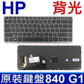 惠普 HP 840 G1 全新 背光 繁體中文 鍵盤 EliteBook 840 G2 850 G1 850 G2 EliteBook 740 750 745 G2 755 G2