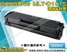 SAMSUNG MLT-D101S 黑色環保碳粉匣 適用於SCX-2160 / SCX-2161 / SCX-2166 / SF-760P