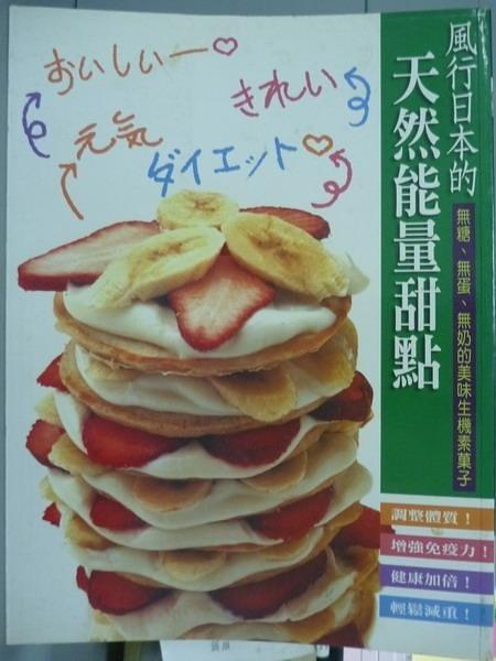 【書寶二手書T7/餐飲_PLZ】風行日本的天然能量甜點_Orange page編輯部