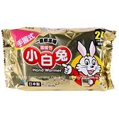 【醫康生活家】小白兔暖暖包(手握式) 24H 10入/包(小林)
