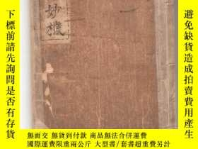 二手書博民逛書店罕見新案詰棋死活妙法(日文原版)165867 (日)本因坊秀哉