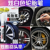 汽車補漆汽車輪胎字母筆涂鴉描胎改裝美容裝飾輪胎記號補漆油漆筆炫白『獨家』流行館