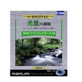MARUMI 67mm DHG ND8 減光鏡