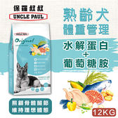 限時優惠-兩包組2000元 - 保羅叔叔田園生機狗食 - 熟齡犬/體重控制 - 12KG x 2