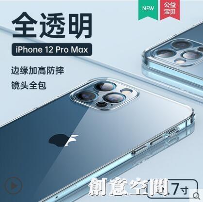 第一衛iPhone12手機殼蘋果12ProMax玻璃12Pro防摔Mini透明超薄磨砂全包鏡頭 創意新品