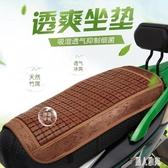 電動摩托車防曬墊遮陽坐墊夏季透氣電瓶車涼席防水竹席通用座套TT640『麗人雅苑』