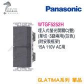 《國際牌Panasonic》 GLATIMA系列埋入式 螢光開關C(雙) WTGF5252H