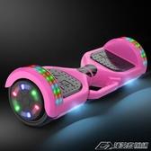 休閒大王智慧雙輪電動自平衡車兩輪成人體感代步車小孩兒童平衡車YXS  潮流時