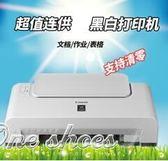 ip1180黑白噴墨不干膠打印機A4文檔學生辦公 家用勝1188連供父親節促銷 igo