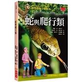 神奇樹屋小百科(18)蛇與爬行類