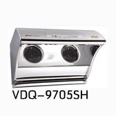 【系統家具】豪山 HOSUN VDQ-9705SH 斜背熱電流自動除油排油煙機