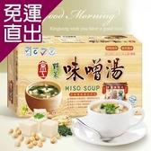 京工 野菜味噌湯13g*30包【免運直出】